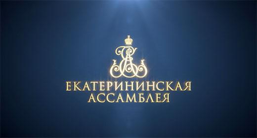 Екатерининская ассамблея