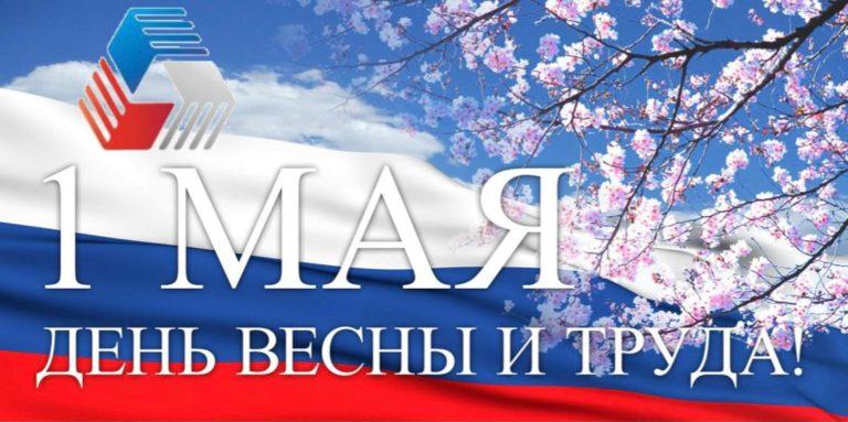 Поздравление с Днем весны и труда!